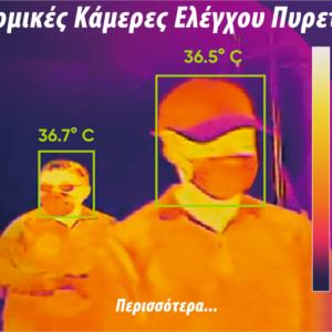 Θερμικές κάμερες